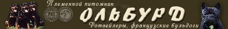Питомник ротвейлеров Ольбурд
